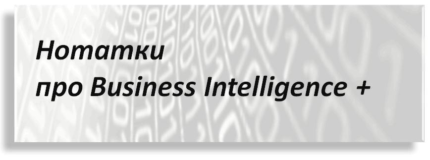 Нотатки про Business Intelligence +