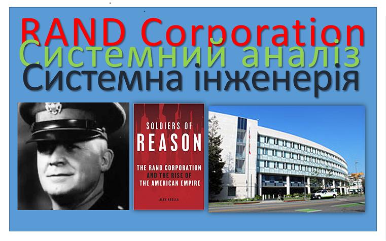 Rand Corporation, Системний аналіз, Системна інженерія