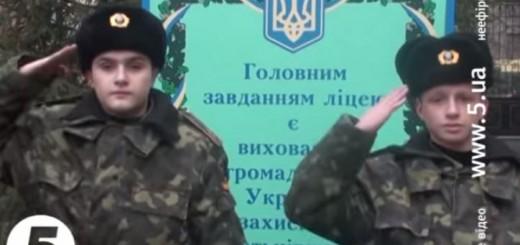 Непокорённые - лицеисты Севастопольского военно-морского лицея
