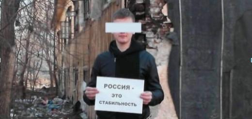 Россия - это стабильность (Хабаровск)