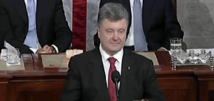 Президент Украины Пётр Порошенко в Конгрессе США в 2014 году